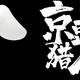 猎京豆 篇七十四:又到一起捡京豆的时光(#^.^#)~2020.10.19