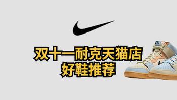 双十一耐克推荐20双400元以下男鞋, 这是看完耐克店所有产品后的结论