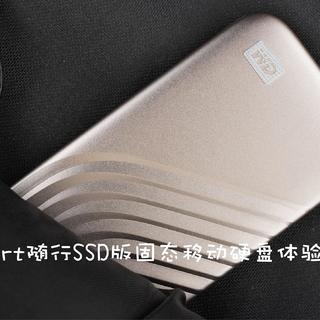 二狗聊数码 篇五十八:小体积高速度,西部数据My Passport随行SSD版固态移动硬盘体验评测