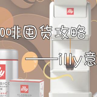 双11咖啡囤货攻略:illy意利咖啡产品折扣汇总