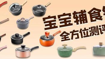 12款辅食锅测评:无油煎鸡蛋,这几款粘到不行!