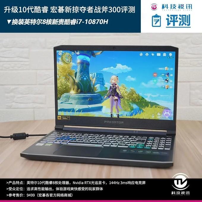 5G高频8核多能 宏碁掠夺者战斧300游戏本评测
