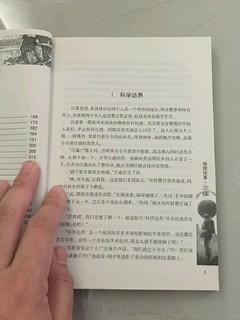 中国科幻小说开山基石_三体一地球往事