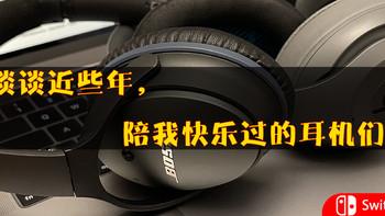 无线蓝牙耳机使用感觉阐述:谈谈近些年,陪我快乐过的耳机们!【实际购买,真实体验】