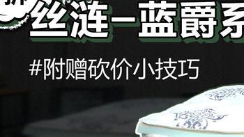 拆床垫系列 篇五十三:拆丝涟蓝爵—真创新还是版本迭代?