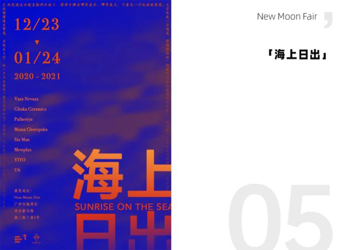 2021一月广州最新看展指南,90%都免费