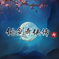 重返游戏:《仙剑奇侠传七》试玩预约6日开启 配置需求公开
