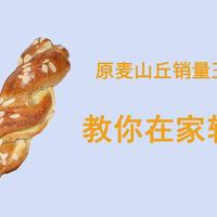 老纪烘焙工坊 篇二十二:层次分明,奶酥与红茶的完美结合---复刻原麦山丘销量王之红茶奶酥软欧面包,过程简单到人人都行