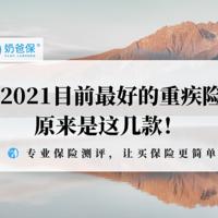 2021目前最好的重疾险,原来是这几款!