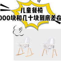儿童餐椅评测 | 1280元的惠尔顿儿童餐椅和80块的宜家代工款区别在哪?