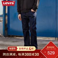 Levi's李维斯男士501经典牛仔裤男直筒宽松00501-0115