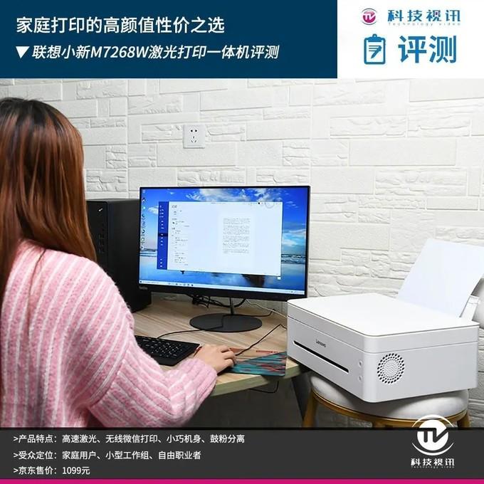 家庭打印的高颜值性价之选,联想小新M7268W激光打印一体机评测