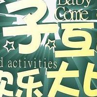 #年货随心买#第二期:6款春节亲子互动玩具神器