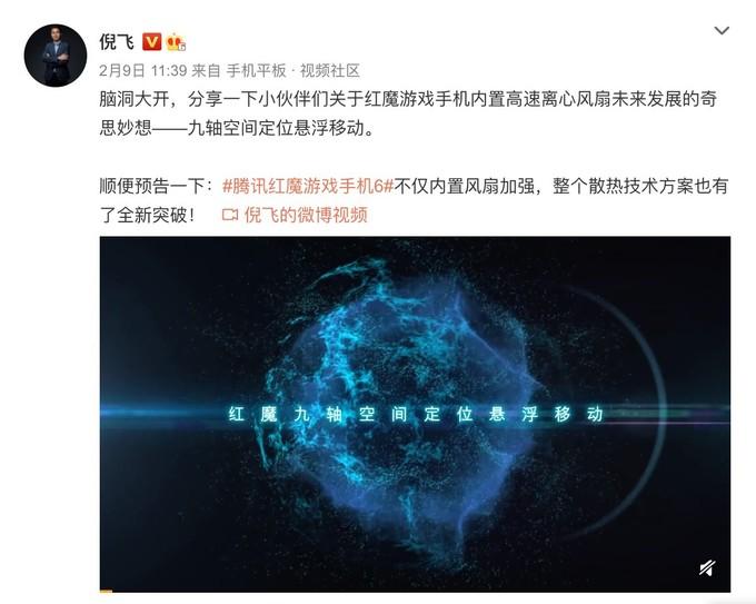 官宣!红魔游戏手机 6 将于3月4日发布,四项最快科技加持