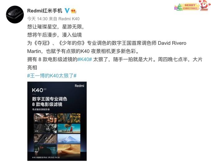 """红米官微提出""""旗舰焊门员""""概念预热,K40 影像将支持8个电影级滤镜"""