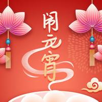 """正月十五元宵節,傳統""""6寶""""記得吃,寓意團圓,帶來整年福氣"""