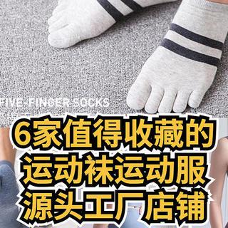 侃侃而谈 篇五十七:6家值得收藏的运动袜运动服源头代工厂店铺