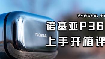 【视频】精致外观、蓝牙5.2、音而不同之诺基亚P3600真无线蓝牙耳机开箱