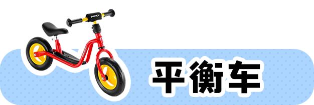 1~6岁要给宝宝买哪些车?滑板车、平衡车、扭扭车、自行车、三轮车、小汽车?就差个车库了!