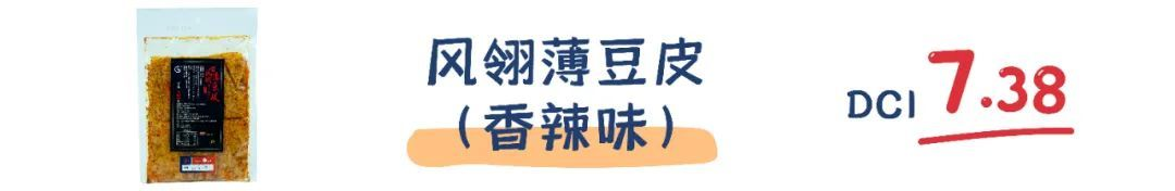 """町芒值得买:20款辣条评测,终结南北方""""辣王""""之争!"""
