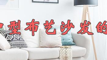 小户型布艺沙发盘点推荐!选好沙发关系到身心健康哦!