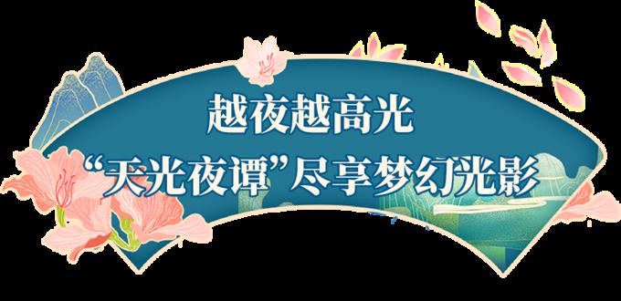 《仙剑》新场景曝光?欢乐谷「国潮文化节」带你玩转国风古韵、动漫嘉年华!