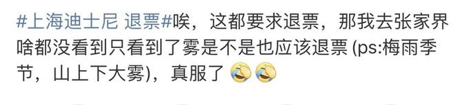 上海迪士尼受沙尘影响取消烟花秀等户外表演 部分游客要求退票
