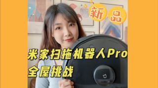 小米新品|米家扫拖机器人Pro清洁体验