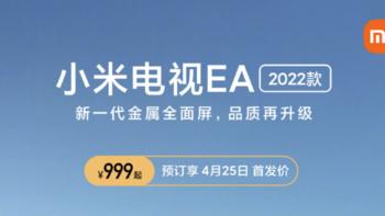 首发999元起!小米电视EA 2022款开售:七大主流尺寸