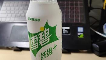 大师兄带你吃喝 篇三:雪碧纤维+开瓶体验