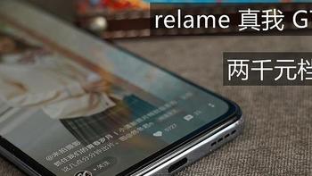 刮目相看! realme 真我GT Neo打造高性价比游戏手机,天玑进步良多!