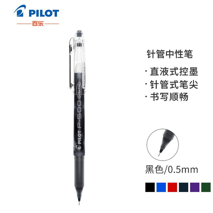 都说写感舒适,那么百乐中性笔类型简介,小白文