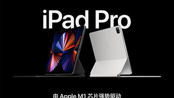 新iPad Pro跑分出炉:性能超安卓平板一倍