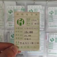 时间那些事 篇一:当我们在收藏电影票的时候,我们在收藏什么?