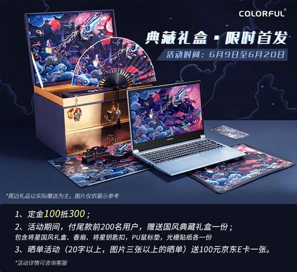 七彩虹将星RTX 30系游戏本首发:搭代酷睿处理器、国潮设计