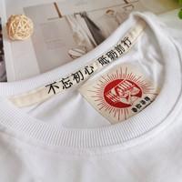 今年的夏日就让上纺拾柒棉T恤,承包了!