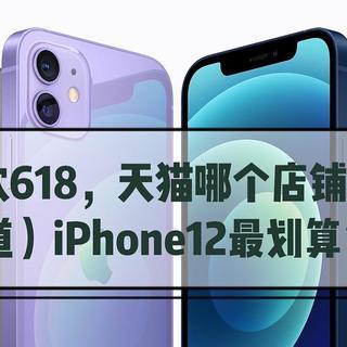 618天猫88vip会员在哪个渠道(店铺)购买iPhone125G128GB最划算?