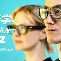 """""""视""""见精彩,tooz智能眼镜深度测评"""