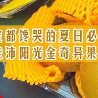 排排坐吃果果 篇二:邻家宝宝都馋哭的夏日必吃水果!佳沛阳光金奇异果!