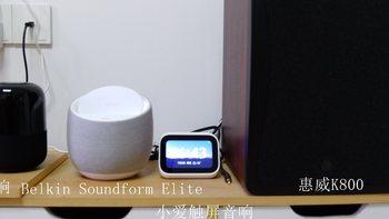 电子产品杂谈 篇六十:三款千元级音响音质对比与功能分析