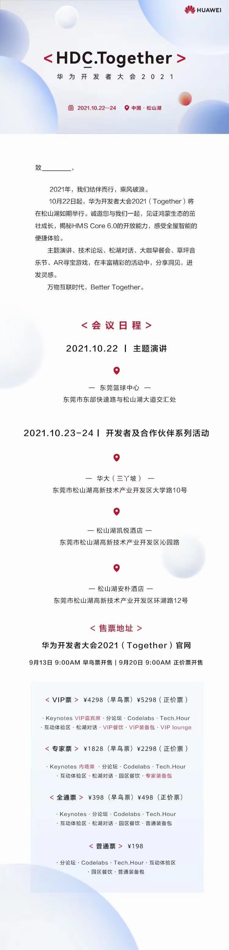 华为开发者大会 2021 举办时间确定:见证鸿蒙生态的成长