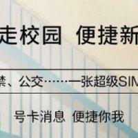 """中国移动""""超级SIM校园卡""""来了,一部手机即可畅通全校"""