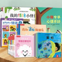 """【情绪管理绘本书单】给孩子点亮""""情绪绿灯"""",实用又治愈!"""